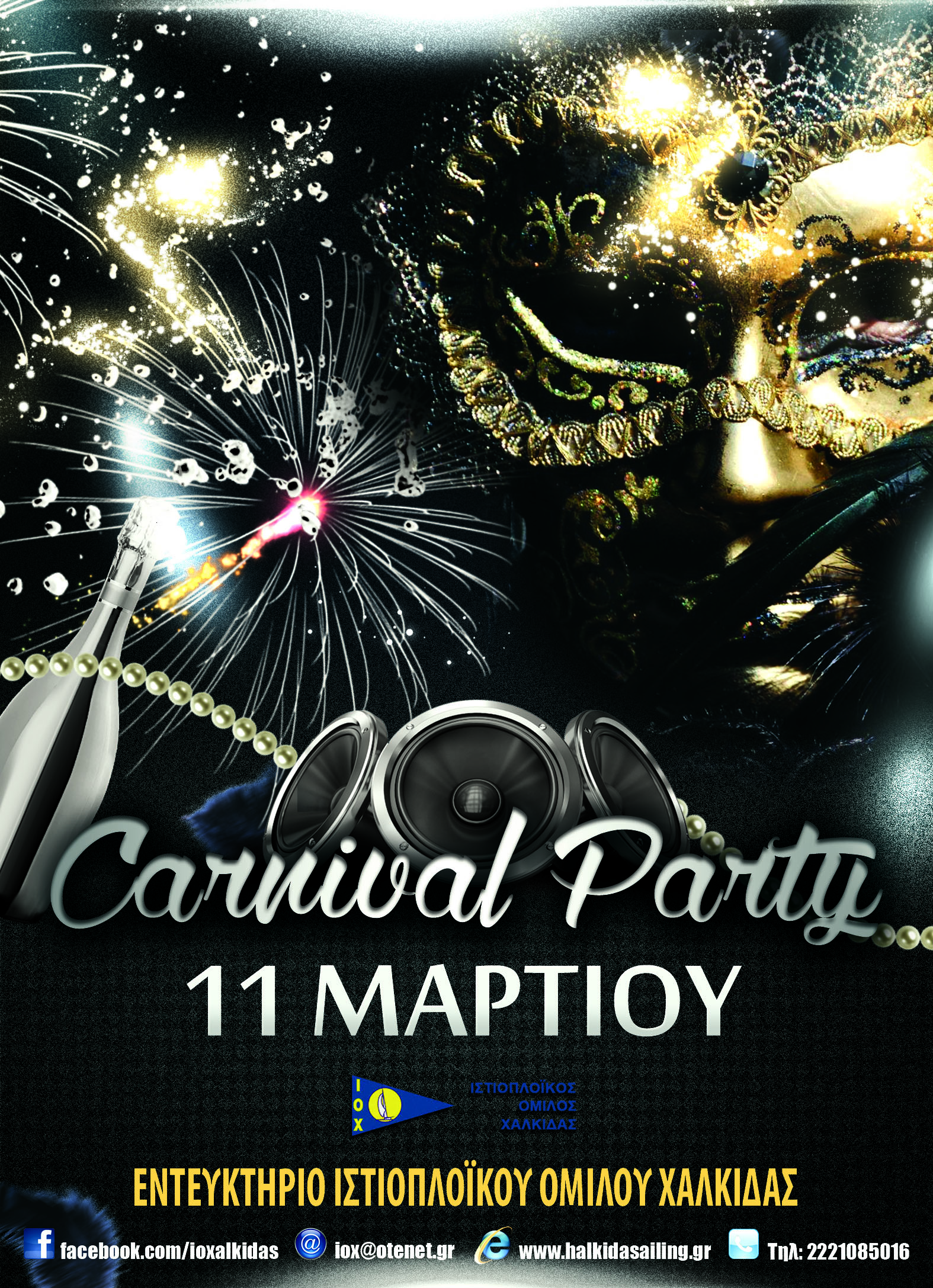 Carnival_Party 2016